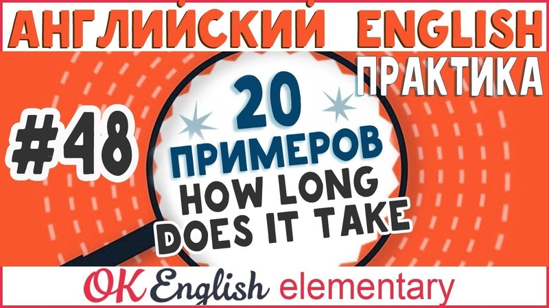 20 примеров 48 How long does it take... - Сколько времени на это уходит ...