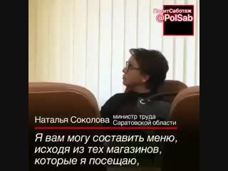 Твари бл.ть!Соколова Наталья Юрьевна. Министр труда и занятости Саратовской области. Сейчас она популярно вам объяснит как про