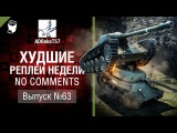 Худшие Реплеи Недели - No Comments №63 - от ADBokaT57 [World of Tanks]