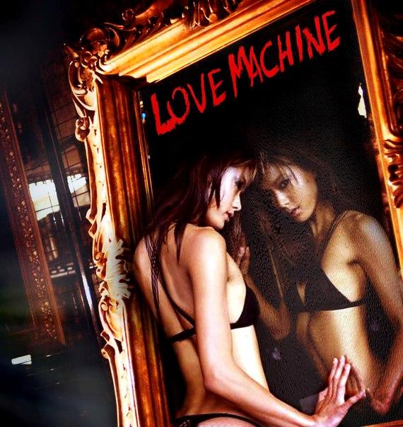 Новый сингл LOVEMACHINE - Правила игры (2013)