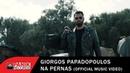 Γιώργος Παπαδόπουλος Να Περνάς Official Music Video