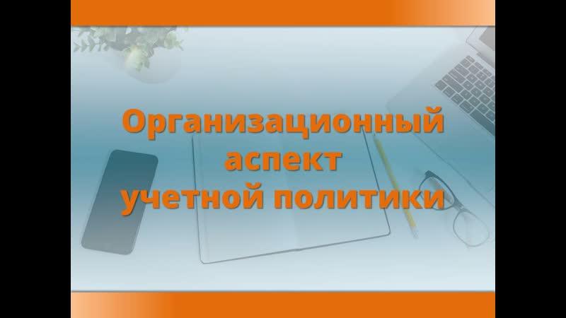 Организационный аспект учетной политики