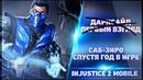 Injustice 2 Mobile - Дарксайд Первый Взгляд (НЕТ) Саб-Зиро ПОСЛЕ ГОДА В ИГРЕ - Инджастис 2 Мобайл