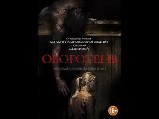 Оборотень. Русский трейлер '2014'. HD