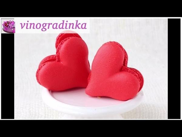 Как сделать макаронс сердце | How to make heart macarons | Vinogradinka