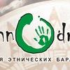 «Этнодрам» – выездной центр барабанных событий