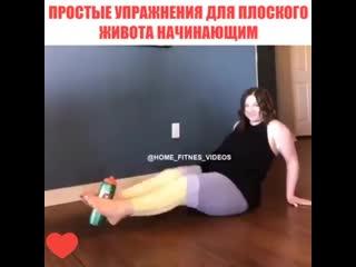 Простые упражнения для плоского живота