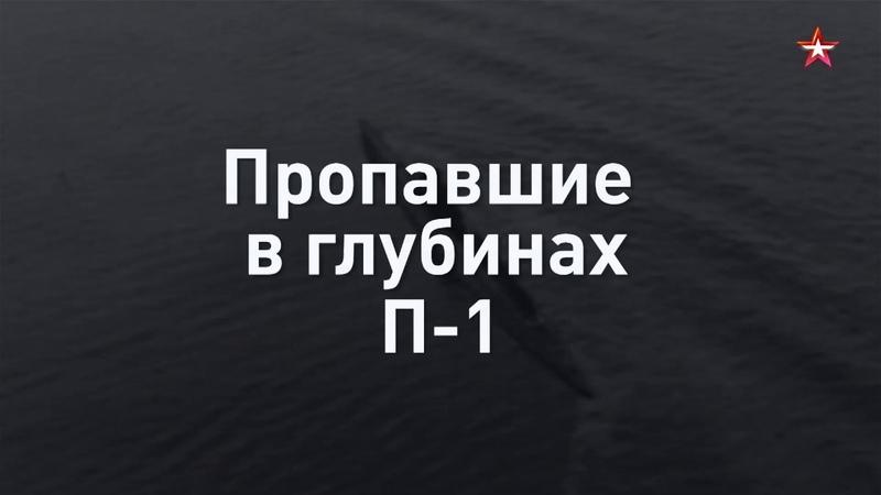 Пропавшие в глубинах тайна гибели субмарины П 1