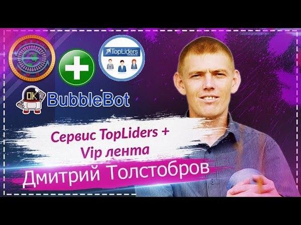 Использование сервиса Topliders и Vip лента