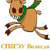 Подслушано СПбГЭУ Вологда