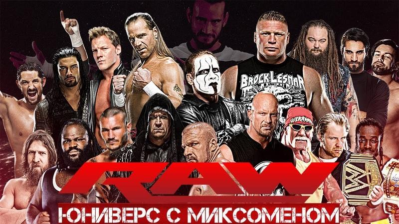 НОВЫЙ ВЫПУСК MIXOGAMES ► WWE2k15 Юниверс The Jackbox Party Pack 4
