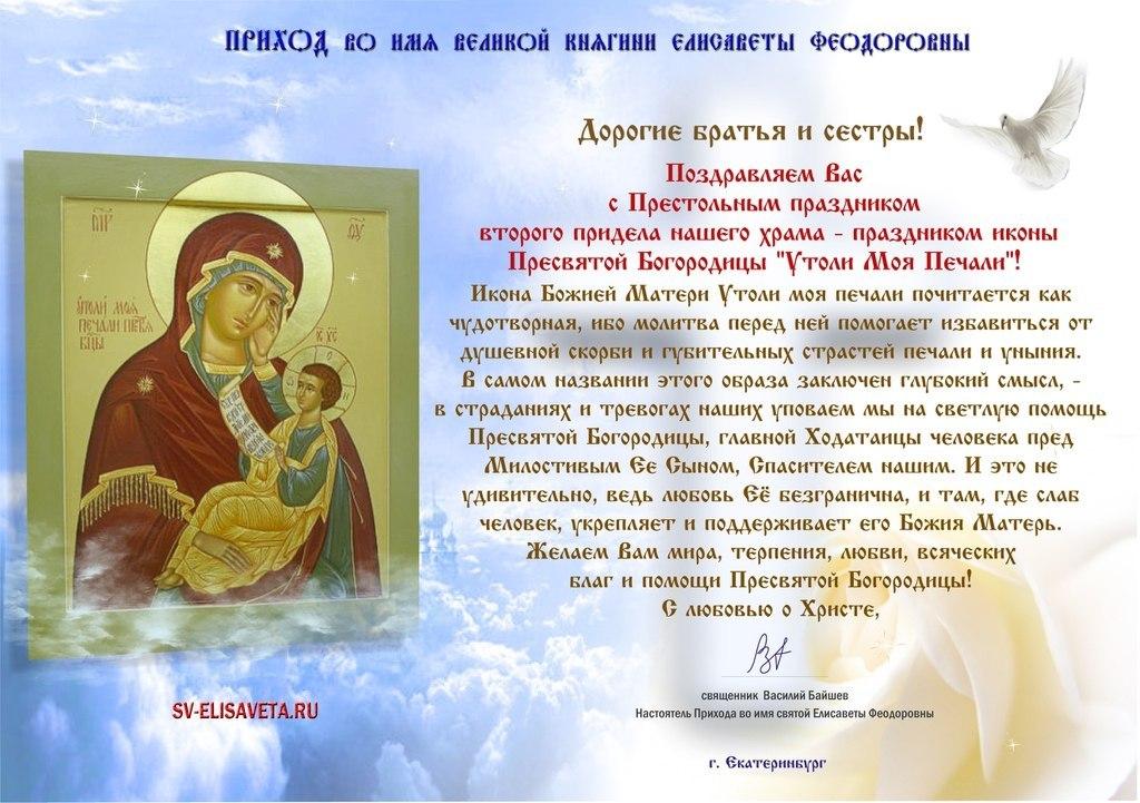 Поздравление для батюшки в престольный праздник 715
