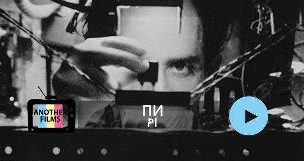 Пи (Pi)