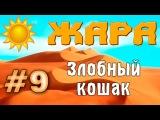 Minecraft - Жара - #9 - Злобный кошак