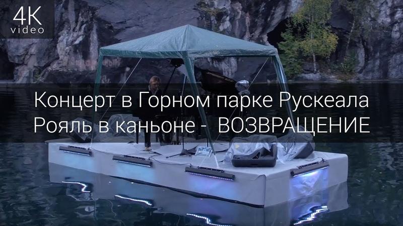 Концерт пианиста и композитора Павла Андреева в Горном парке Рускеала