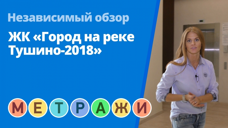 Обзор ЖК «Город на реке Тушино-2018» (съемка август 2018 г.)