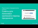 Вебинар онлайн Академии рекламы Советы для поисковых кампаний в период праздников 20 11 18