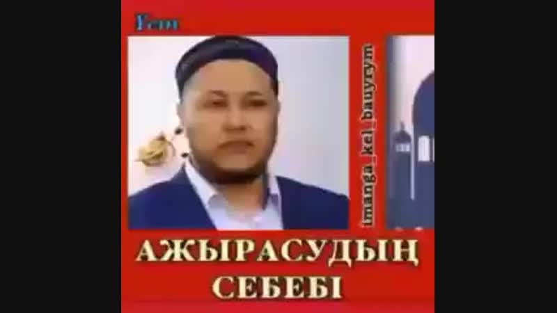 ажырасу мəселесі