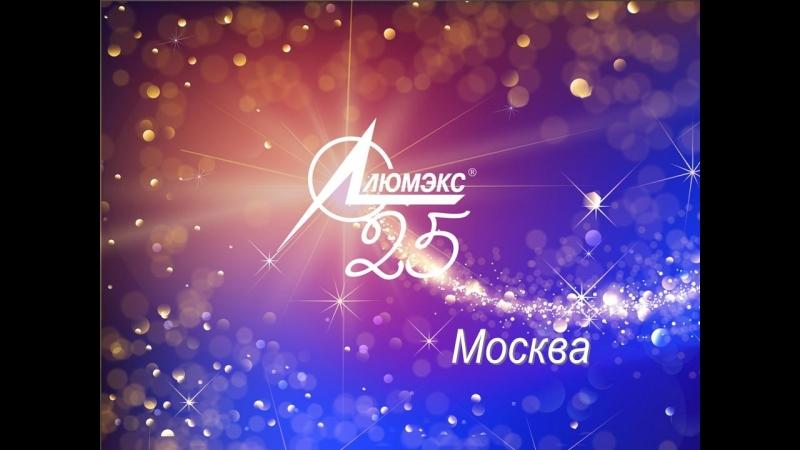 25 лет! Поздравление Московского офиса.