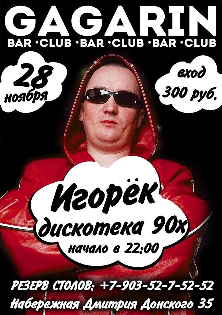 """Афиша Коломна ИГОРЁК в клубе """"GAGARIN"""" 28.11.14"""