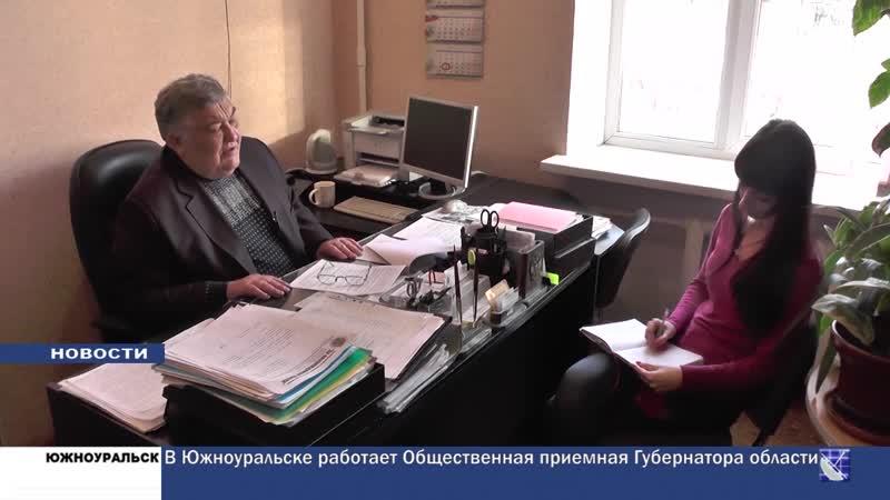 В Южноуральске продолжает работу Приемная Губернатора Челябинской области