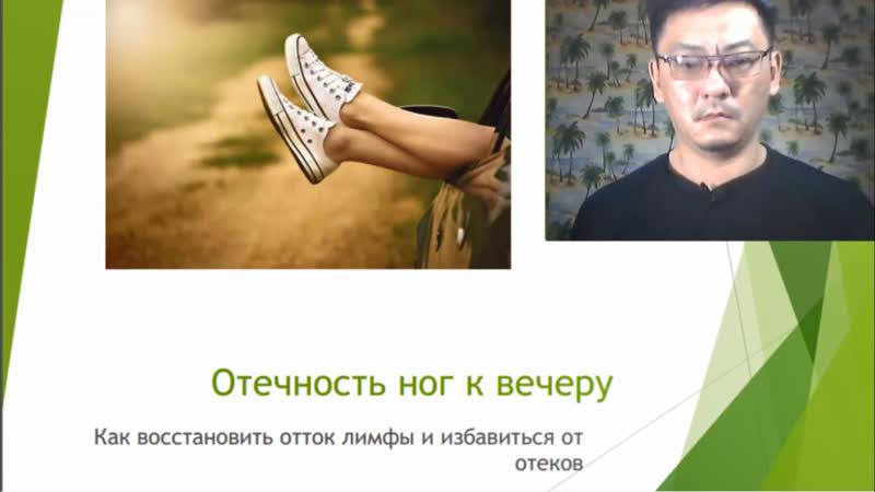 Сергей Ли Отечность ног к вечеру – как восстановить отток лимфы и избавиться от отеков (запись)