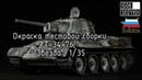 Окраска тестовой сборки Т-34-76, Звезда, 1/35. Test painting of new T-34-76, Zvezda