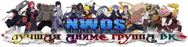 Naruto: World of Shinobi анимации, мемы, арт