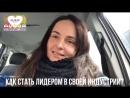 Дария Бикбаева - Провокатор бизнес-творчества. Это не просто какой-то ❗ рекламный слоган - это настоящая правда, которую могут п