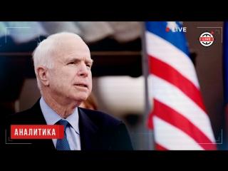Джон Маккейн: кем был знаменитый республиканец?