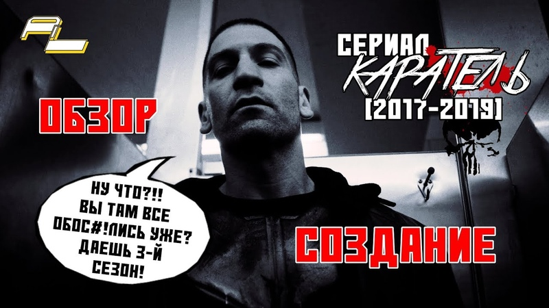 Сериал Каратель 2017 2019 ОБЗОР СОЗДАНИЕ МНЕНИЕ