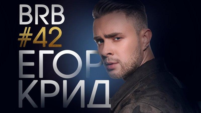 Big Russian Boss Show 42 | Егор Крид