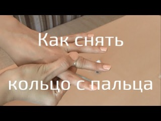 Как снять кольцо с опухшего пальца / Хитрости жизни