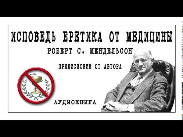 ИСПОВЕДЬ ЕРЕТИКА ОТ МЕДИЦИНЫ Роберт С Мендельсон ОПАСНЫЙ ДИАГНОЗ