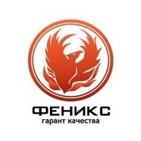 Fenix Fenix, Москва, id202887569