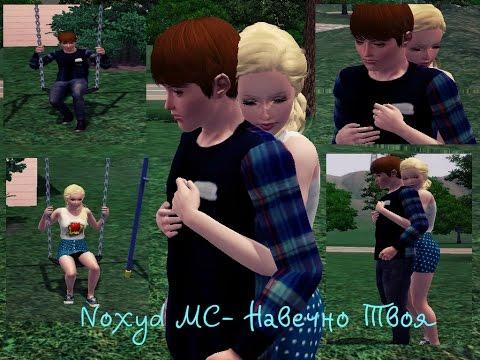 Sims3/ Noxyd MC- Навечно твоя.