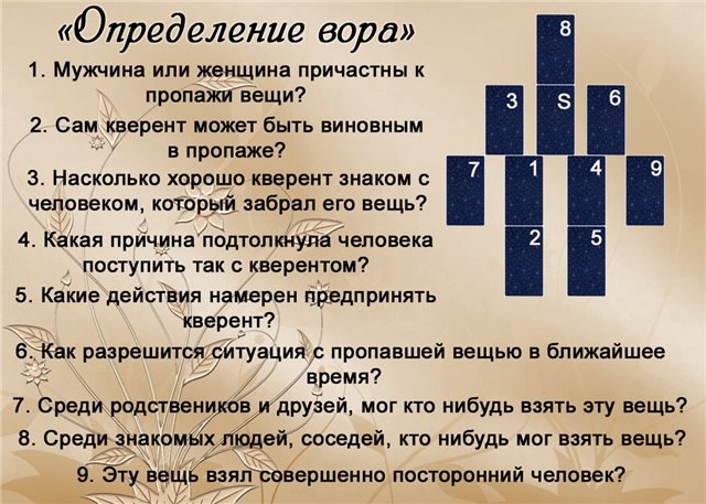 ЕленаРуденко - Расклады на картах Таро. BJ3zR_YPQmo