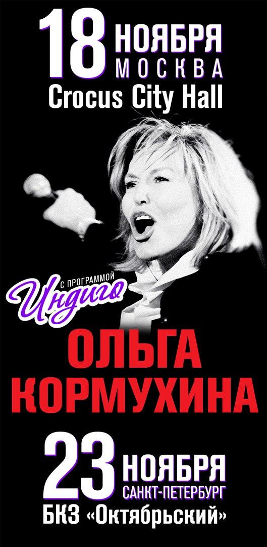 Ольга Кормухина, Москва - фото №8