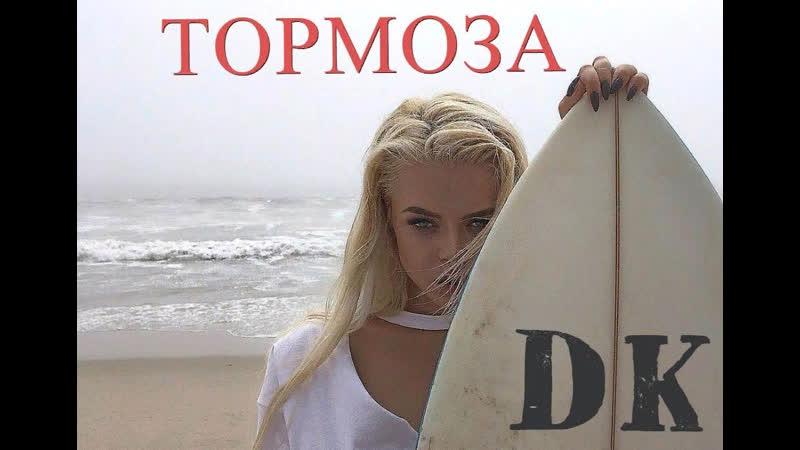 DK ДМИТРИЙ КРАВЧЕНКО ТОРМОЗА АЛЬБОМ БАС