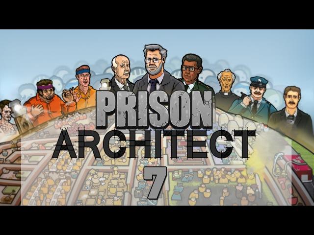 Прохождение Prison Architect: 7 - ИСПРАВЛЕНИЕ ОШИБОК!