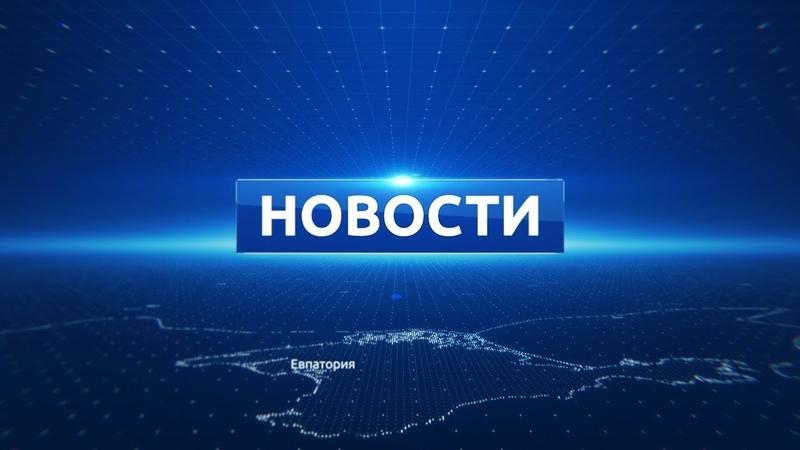 Новости Евпатории 10 августа 2018 г. Евпатория ТВ » Freewka.com - Смотреть онлайн в хорощем качестве
