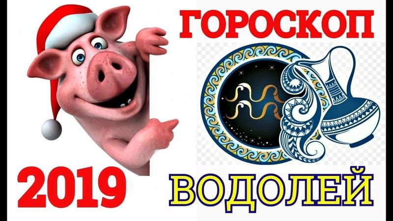 ГОРОСКОП-2019 *ВОДОЛЕЙ* САМЫЙ ТОЧНЫЙ АСТРОПРОГНОЗ НА ГОД СВИНЬИ