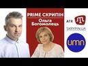 PRIME СКРИПІН Ольга Богомолець