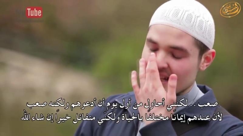 Послушайте пожелание юноши после принятия Ислама mp4