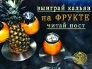 Выиграй кальян на фрукте Табакерка lounge bar