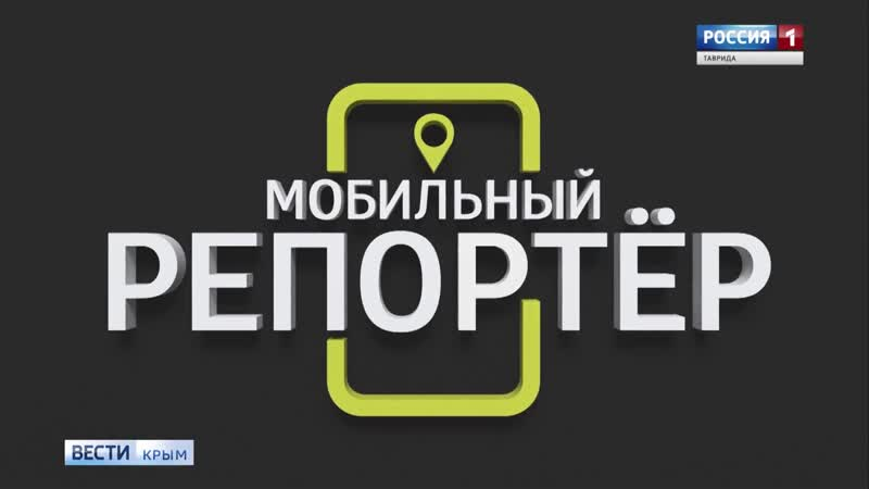 «Вести Крым» запустили новый проект «Мобильный репортер в Крыму»