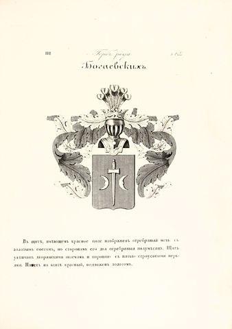герб остоя