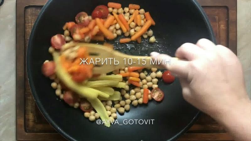 Блюда для перекуса • Овощной гарнир с нутом