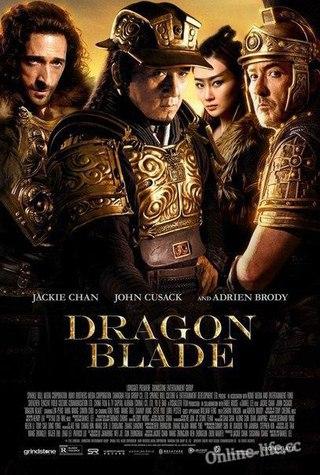 Меч дракона (2015)
