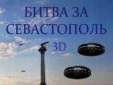 Битва за Севастополь 3D/Battle for Sevastopol 3D (2014)